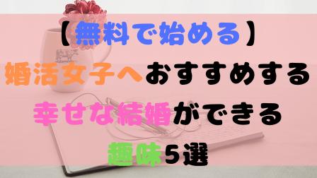 【無料で始める】婚活女子へおすすめする幸せな結婚ができる趣味5選