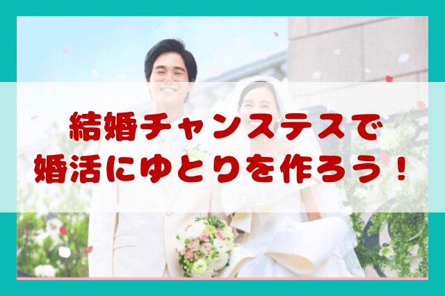 まとめ:結婚チャンステストは婚活のゆとりをつくる!