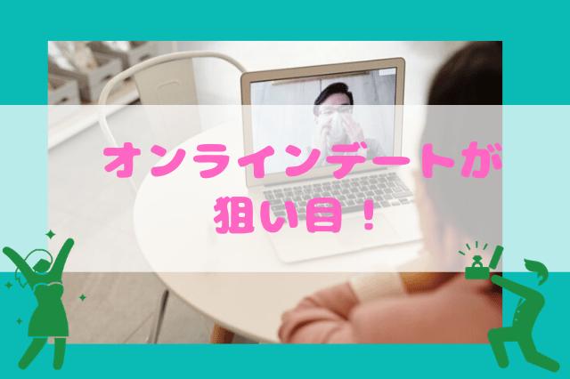 オンラインデートができるサービスが狙い目!