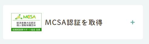 fMCSA(マクサ)認定