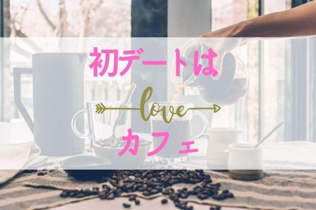 初デートはカフェ
