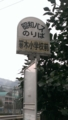 [箞木][ウツボギ][稀少地名漢字]箞木小学校前バス停