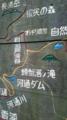 [ツガネオトシノタキ][螃蟹落としの滝][稀少地名漢字]案内板