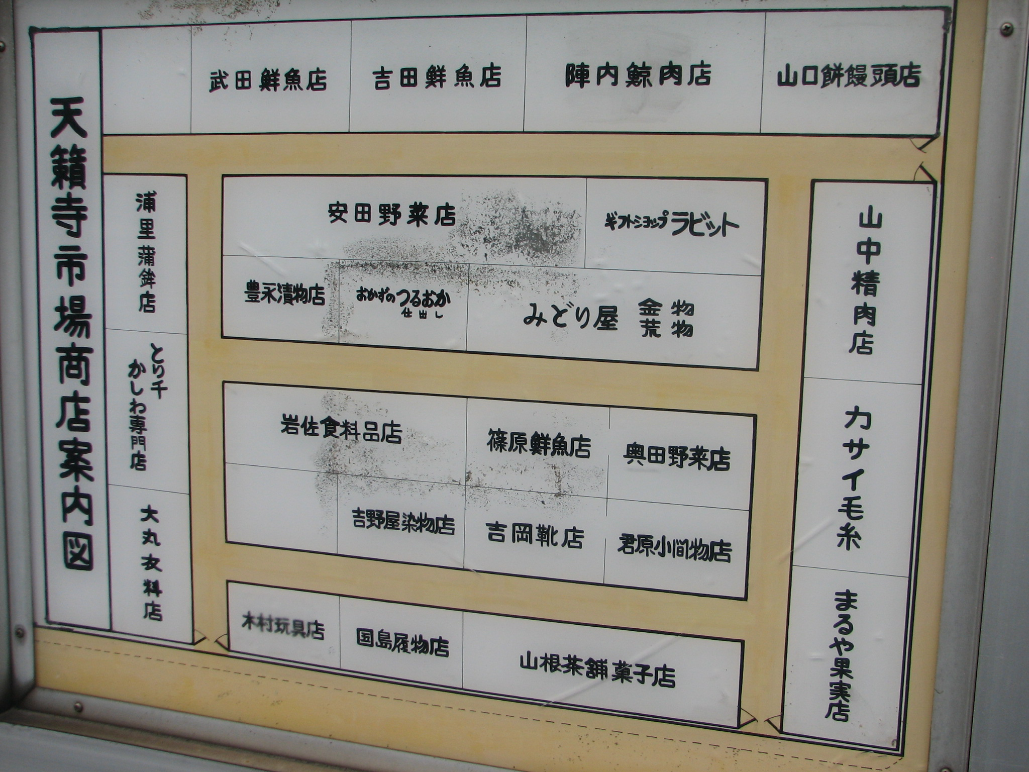 漢字 おかず