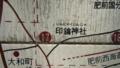 [印鑰神社][インニャクジンジャ][稀少地名漢字]佐賀県佐賀市大和町與止日女神社にて