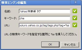 Google ChromeでYahoo!知恵袋 タグ検索
