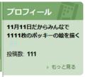 20111111114839