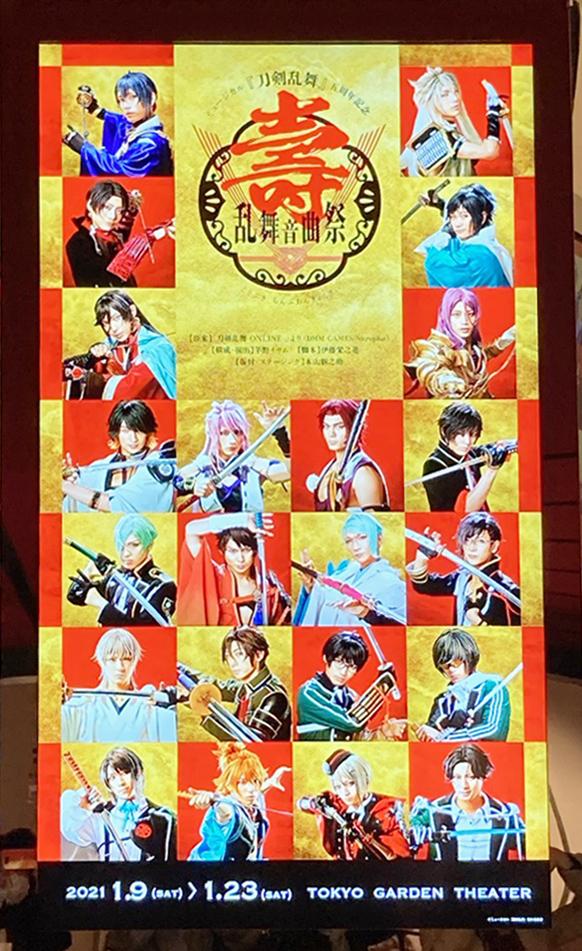 刀ミュ壽乱舞音曲祭 ガラコン二部衣装 ヘッダー画像