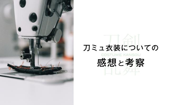 刀ミュ ミュージカル刀剣乱舞 二部衣装 感想考察ブログ 自己紹介