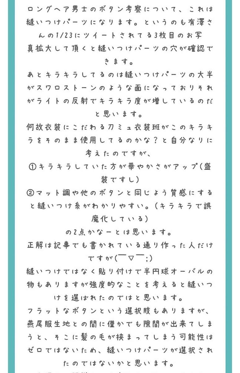 壽乱舞音曲祭 衣装 キラキラボタンの秘密 質問箱回答