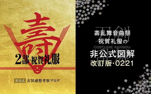 刀ミュ 二部衣装 壽乱舞音曲祭の祝賀礼装図解