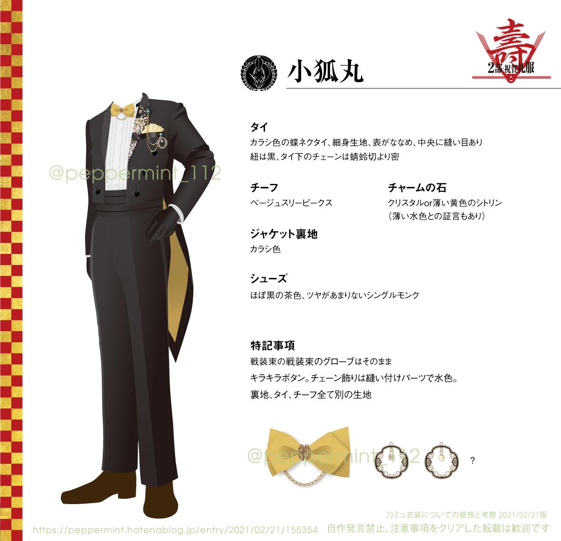 音曲祭 小狐丸 二部衣装図解(第二稿)