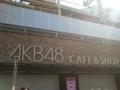 これからAKBカフェ