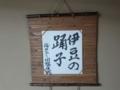出立。宿は伊豆の踊り子ゆかりの福田家でした
