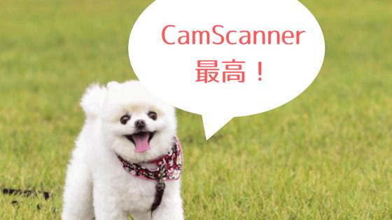 CamScanner_非破壊自炊