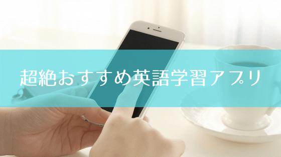 英語学習アプリ_おすすめ