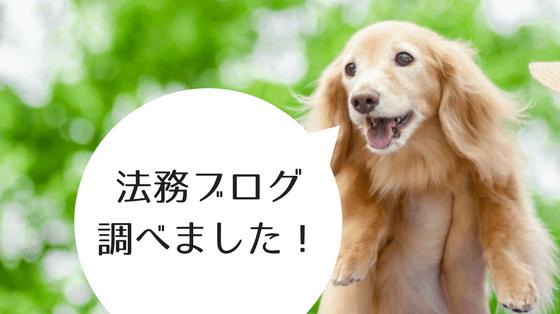 法務ブログ_調査
