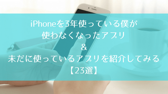 iPhone_アプリ_紹介
