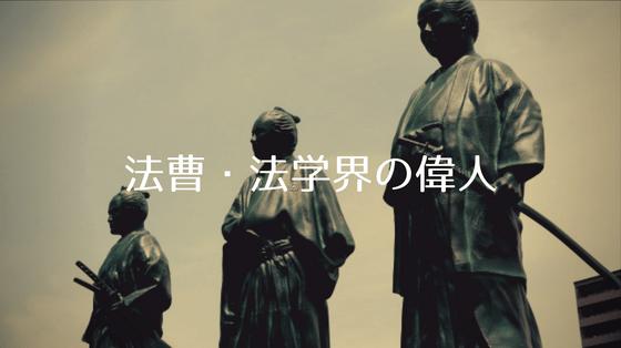 法曹・法学界_偉人
