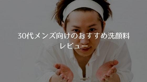 30代_洗顔料_おすすめ