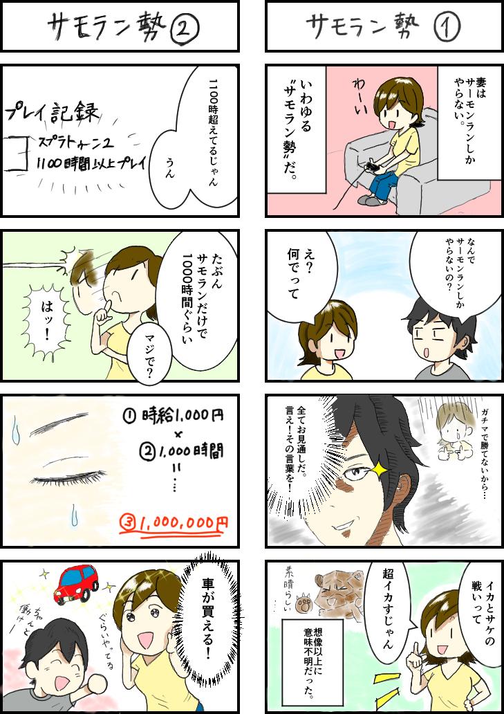 4コマ漫画、サーモンラン