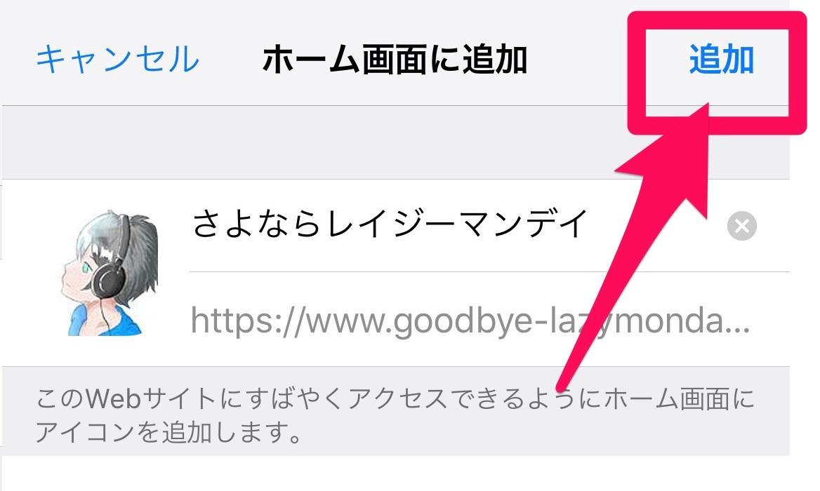 ブログアイコン、ホーム画面追加
