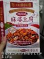 麻婆豆腐by中村屋