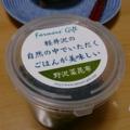 野沢菜昆布、美味しい!