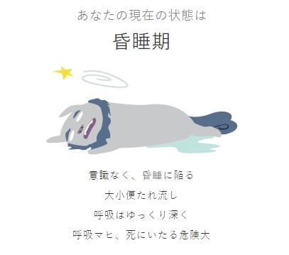 f:id:pochihiko_inunosuke:20190402003920j:plain
