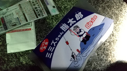 f:id:pochihiko_inunosuke:20200914225733j:plain