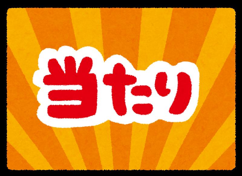 f:id:pochihiko_inunosuke:20210112144913p:plain