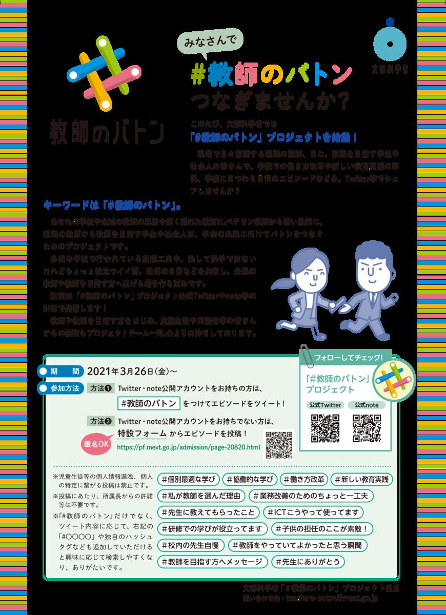 f:id:pochihiko_inunosuke:20210811134936p:plain
