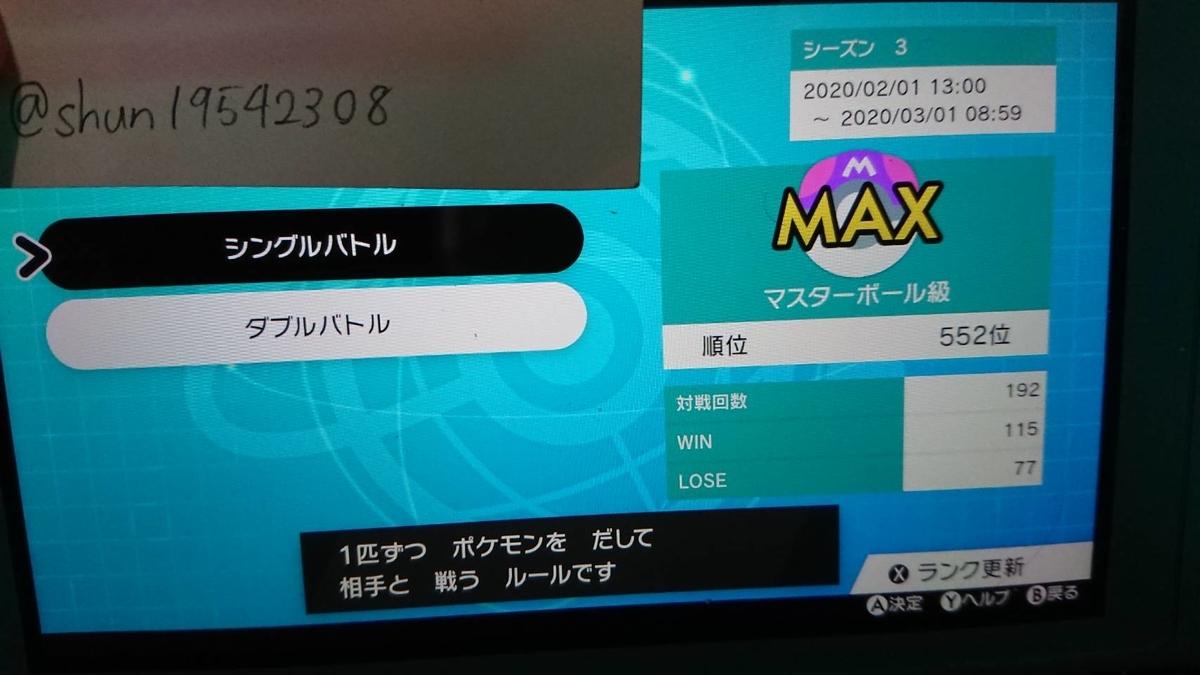 f:id:pocket_shun:20200301200706j:plain