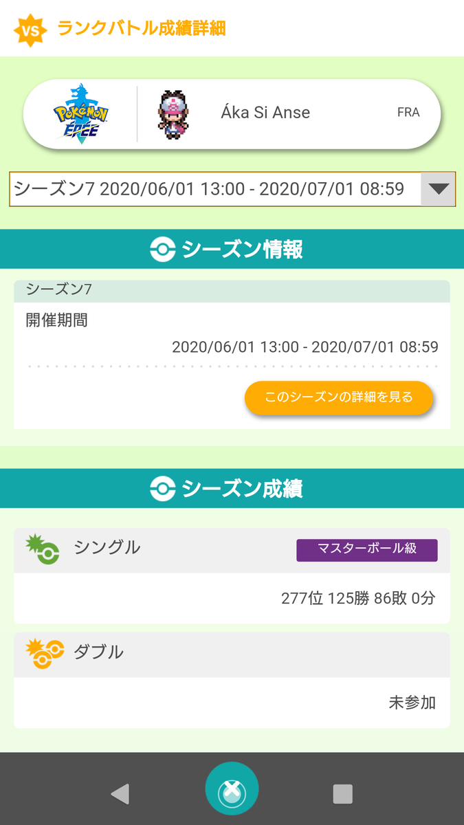 f:id:pocket_shun:20200702084118p:plain