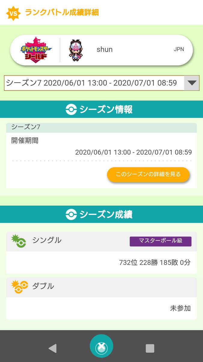 f:id:pocket_shun:20200702091403p:plain