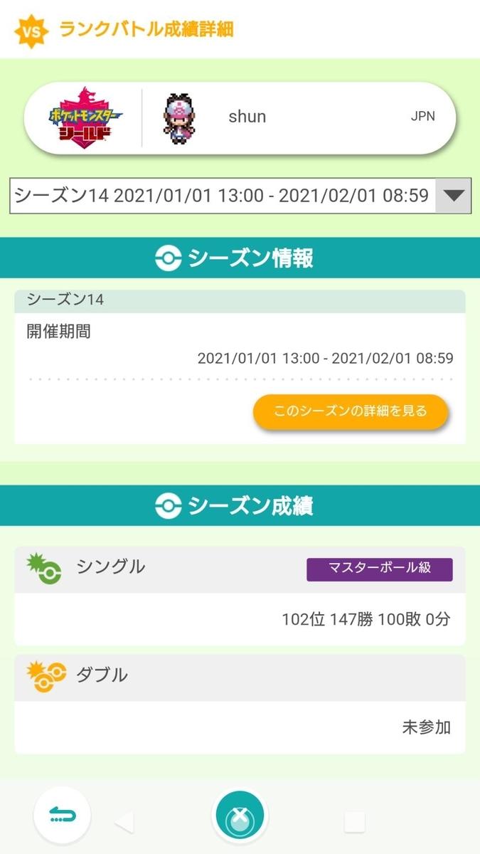 f:id:pocket_shun:20210201164217j:plain