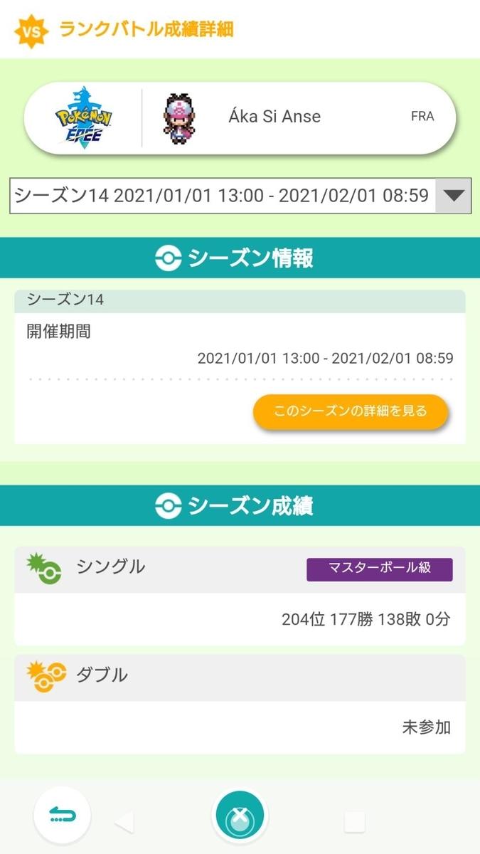 f:id:pocket_shun:20210201164223j:plain