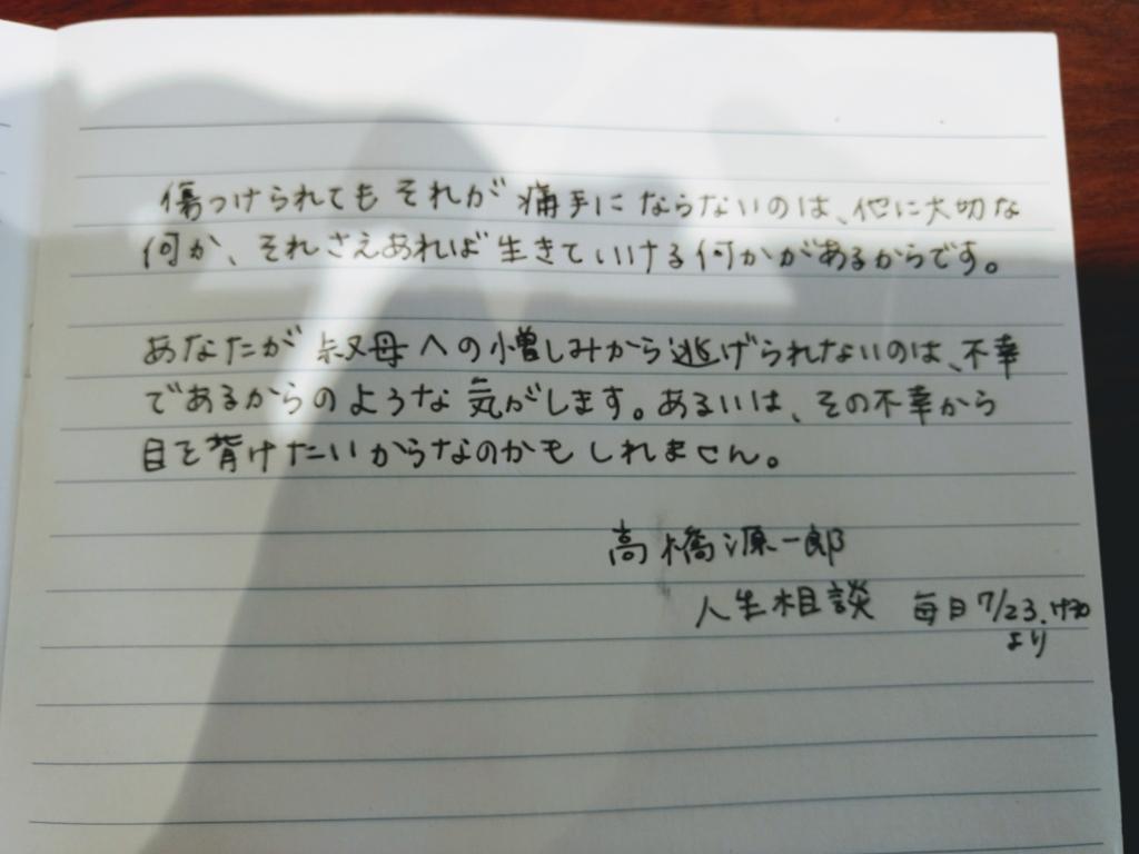 f:id:poco_chan:20180723121809j:plain