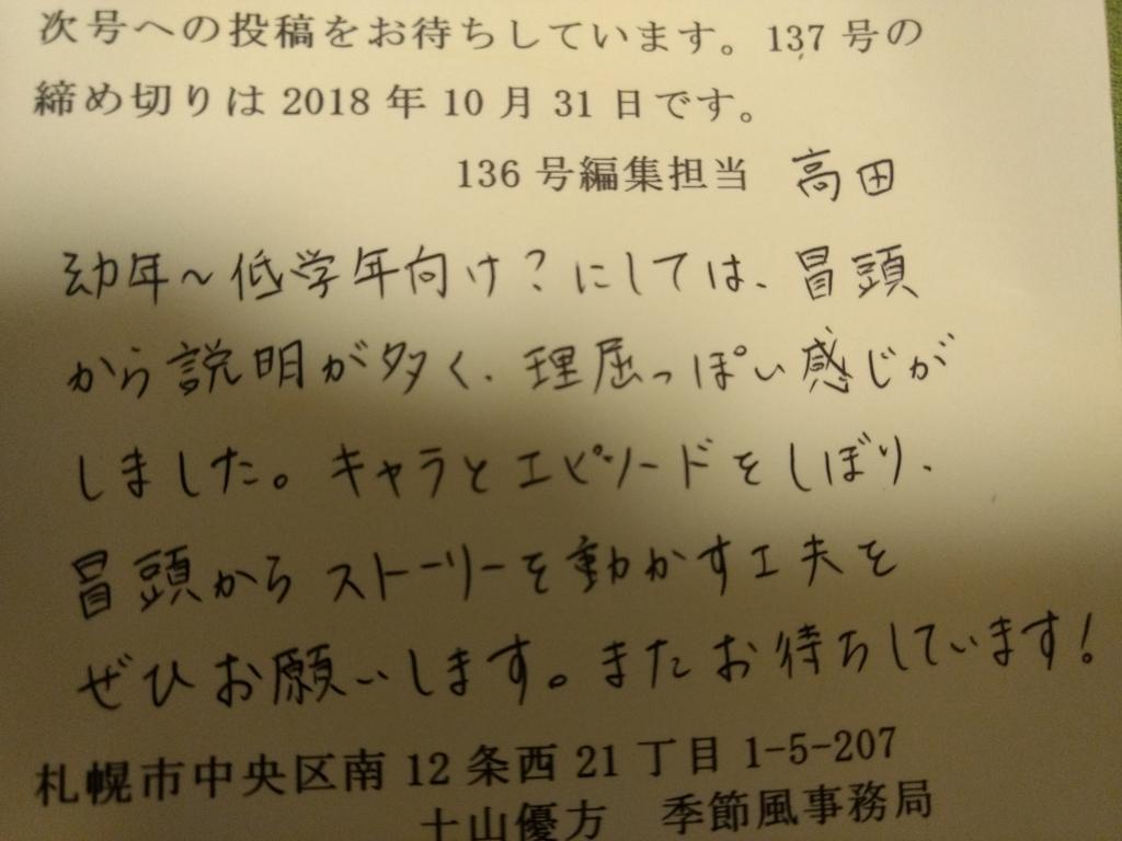f:id:poco_chan:20180823180635j:plain