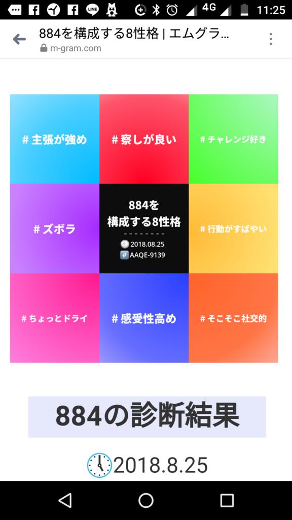 f:id:poco_chan:20180825205429p:plain