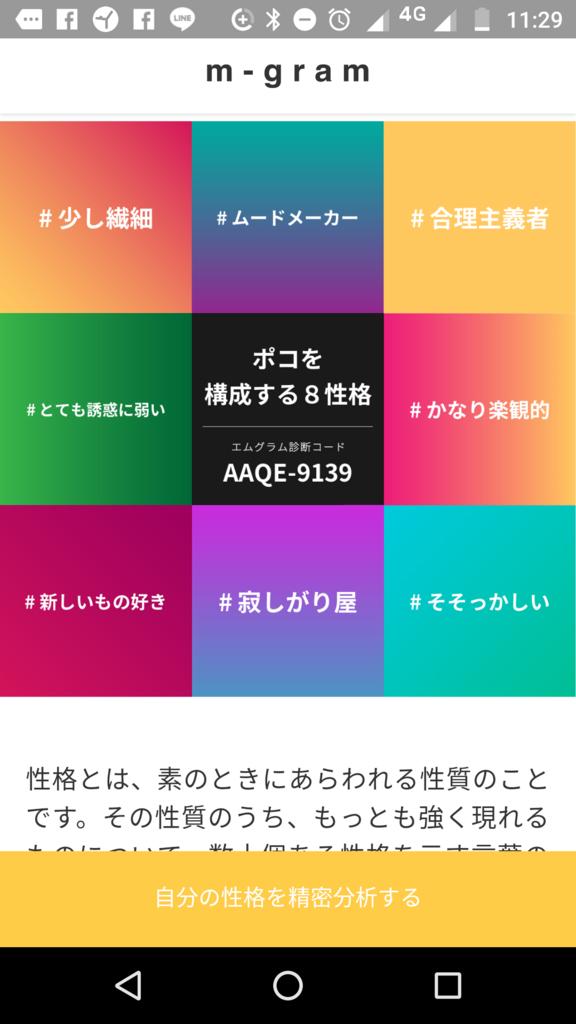 f:id:poco_chan:20180825205849p:plain