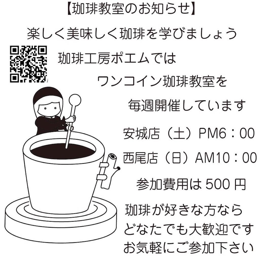 f:id:poemcoffee:20191001215447j:image