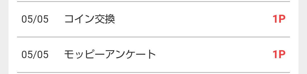 f:id:poikatsunoonnna:20210506090913j:plain