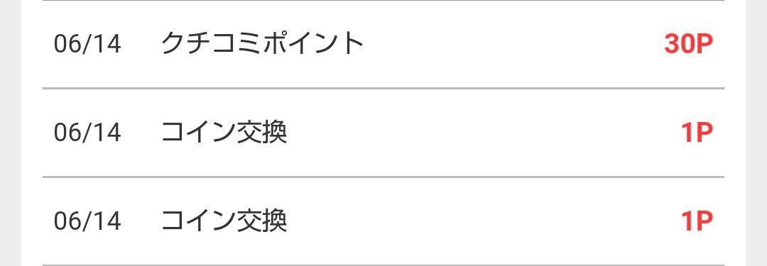 f:id:poikatsunoonnna:20210615100556j:plain