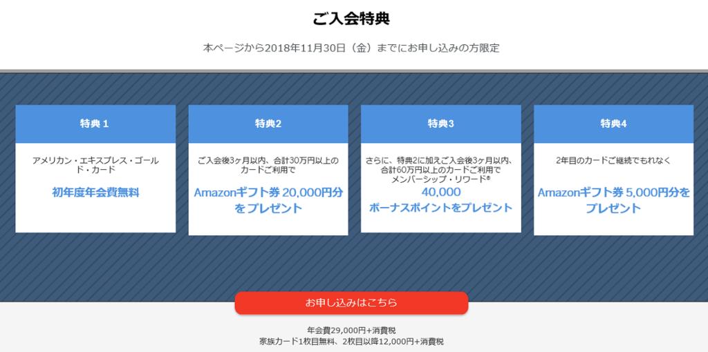 f:id:point-get:20180915154939p:plain