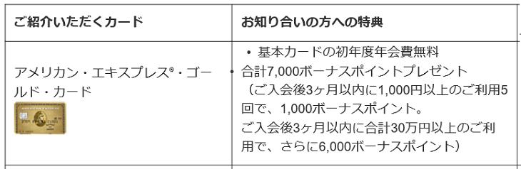 f:id:point-get:20181012095955p:plain