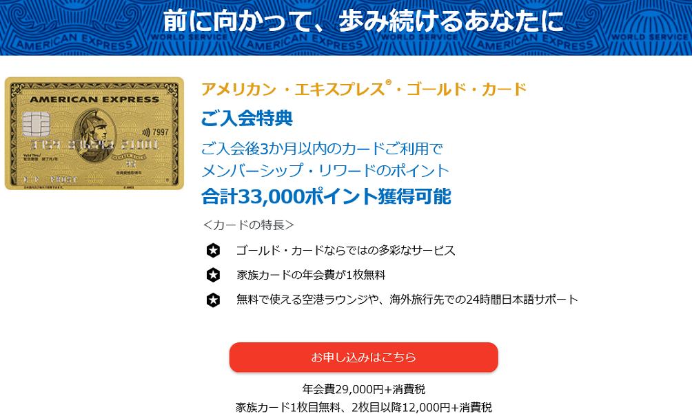 f:id:point-get:20181012100538p:plain