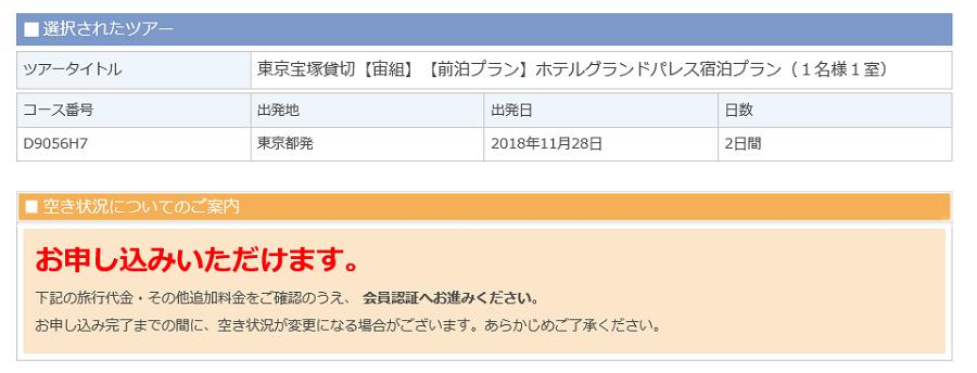 f:id:point-get:20181014121715p:plain
