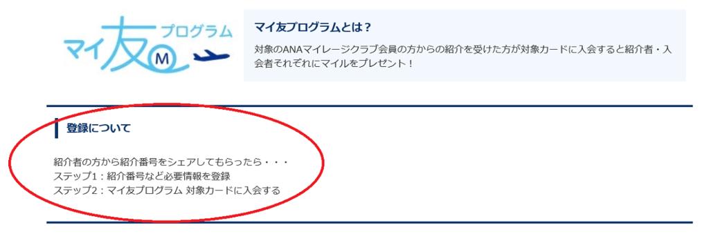 f:id:point-get:20181020091804p:plain