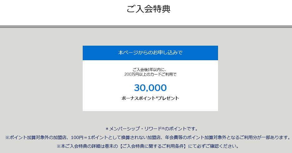 f:id:point-get:20200323111841j:plain